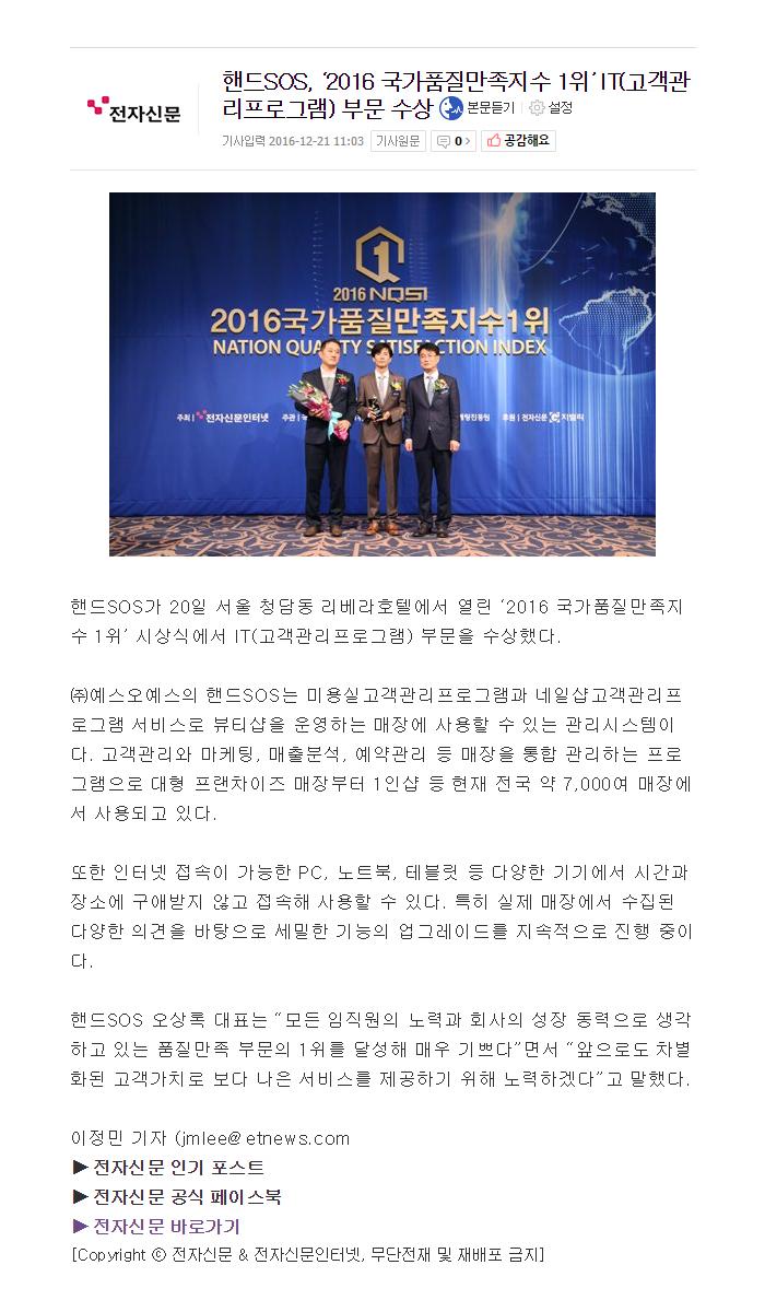 대한민국 품질만족 1등 수상