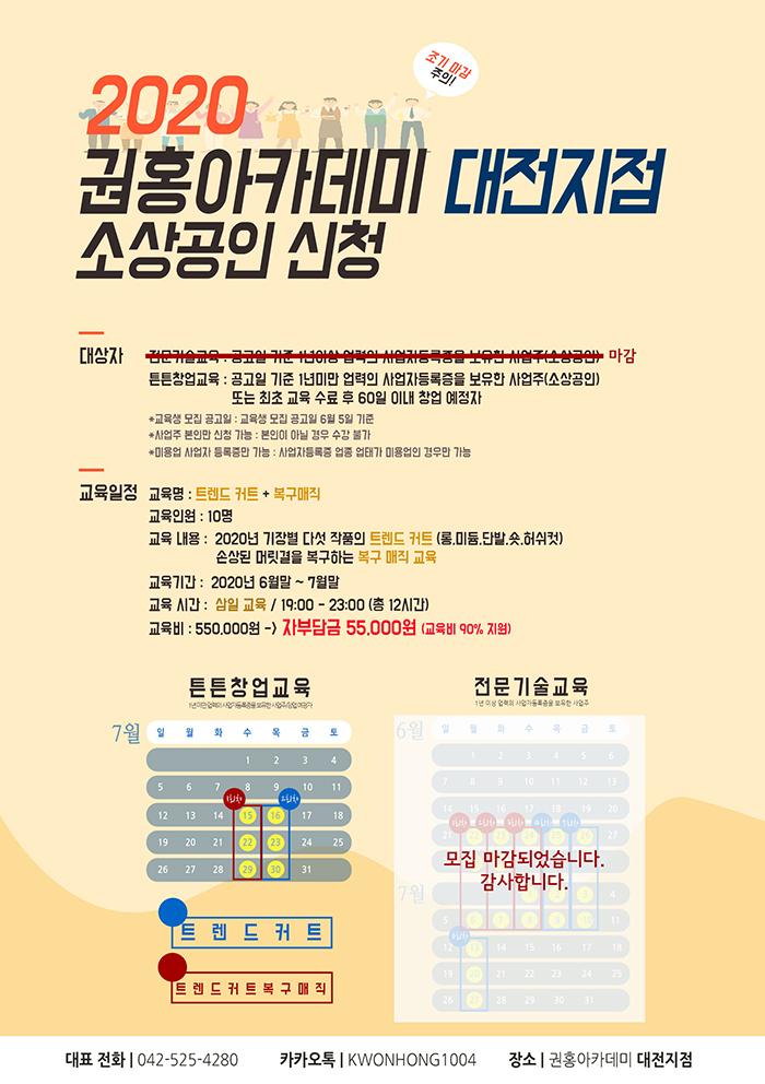 권홍아카데미 소상공인 신청 - 대전