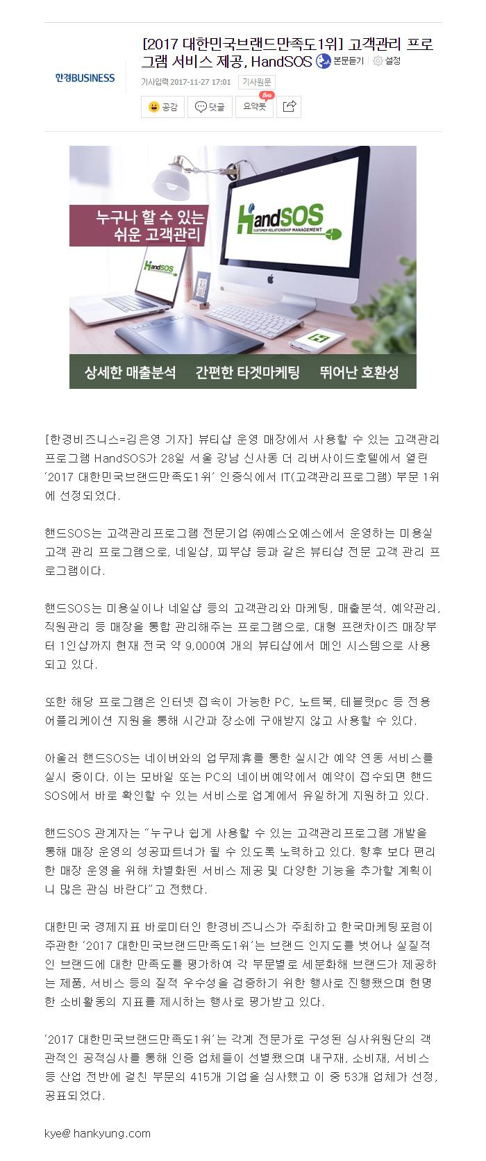 대한민국 브랜드만족도 1위 수상