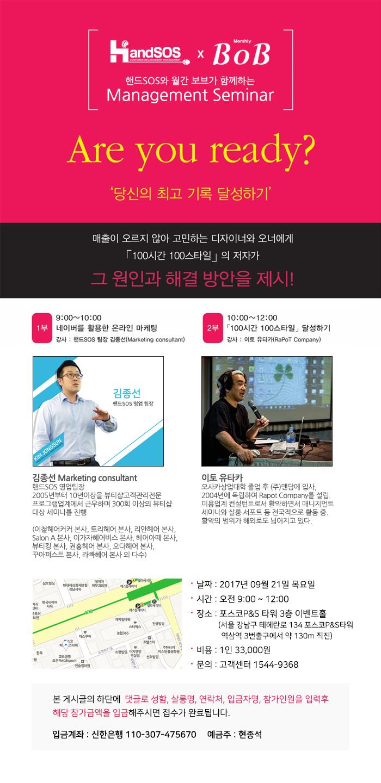 핸드SOS와 월간 보브가 함께하는 Management Seminar